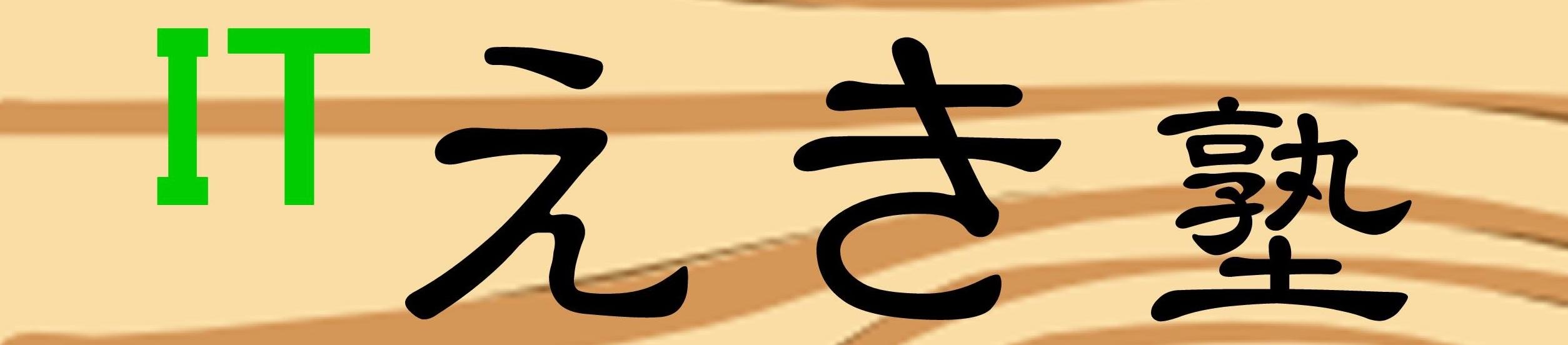 プログラミング教室・ITえき塾 ~大阪大学 博士が教える!大阪西区肥後橋・京都桂川教室。小学校から始める~