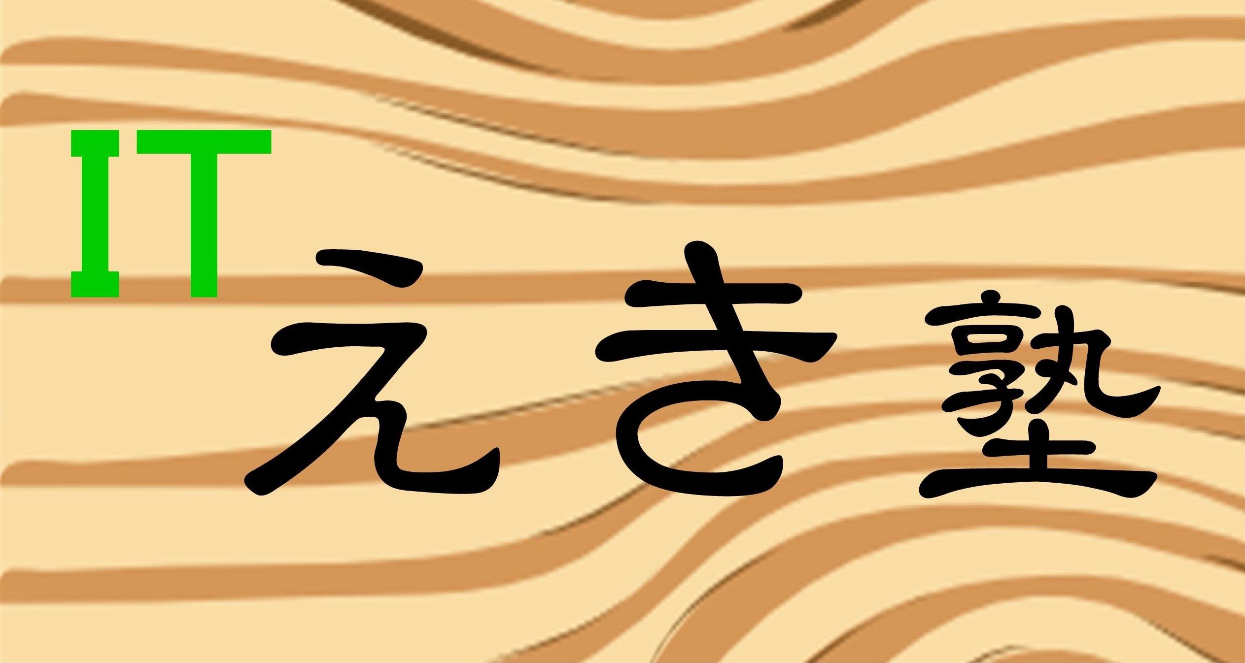 ITえき塾(アイティーえきじゅく)