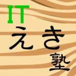 ITえき塾のロゴ(正方形版)