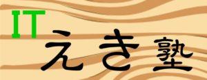 ITえき塾の横長ロゴ(中サイズ)