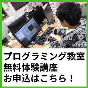 「大阪市西区のプログラミング教室 無料体験講座 お申し込みはこちら!」のバナー