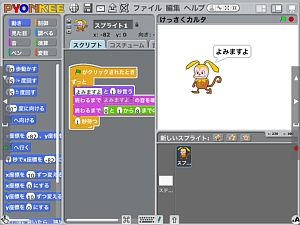 ピョンキーでカルタの読み上げをプログラミングした一例の画面