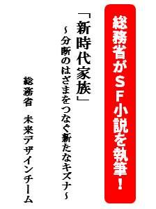 総務省SF小説「新時代家族」の表紙イメージ