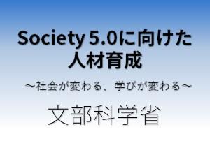 Society5.0(ソサエティ・ゴーテンゼロ)に向けた人材育成by文部科学省 のタイトルのロゴ