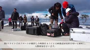「ドローンを活用した津波避難広報の実証実験」のYoutube動画のサムネイル