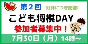 第2回将棋デー2018、8/30に開催決定!参加者募集中のバナー