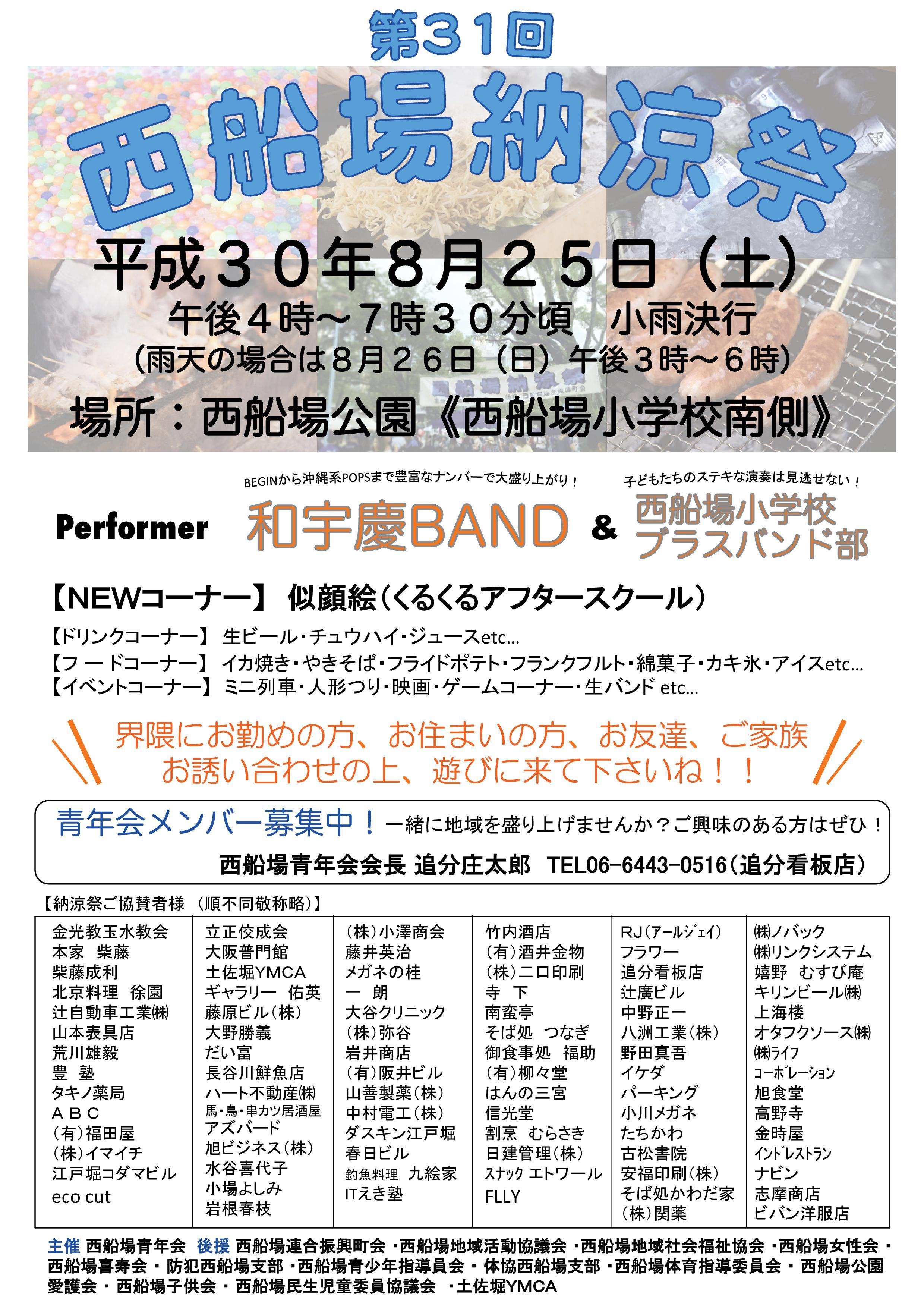 平成30年西船場納涼祭のポスター
