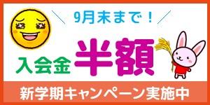 新学期キャンペーン2018入会金半額のバナー(9月版)