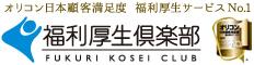 福利厚生倶楽部のロゴ