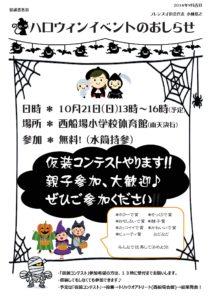 大阪・西船場ハロウィンイベント2018のお知らせチラシ