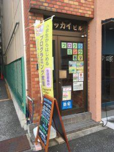 ITえき塾・大阪肥後橋教室の入り口。イッカイビルの入り口に、緑のノボリと立て看板。