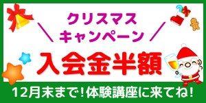 12月クリスマスキャンペーン2018入会金半額のバナー