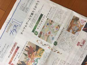 日本経済新聞のNIKKEIプラス1で1面を飾るボードゲーム記事(12/1)