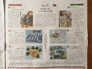 日本経済新聞のNIKKEIプラス1でのボードゲーム記事(12/1)の2面