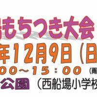 大阪・西船場もちつき大会2018のお知らせチラシのサムネイル画像