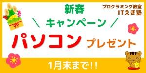 1月新春キャンペーン2019パソコンプレゼントのバナー