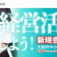 大阪府中小企業家同友会のロゴとイメージ画像