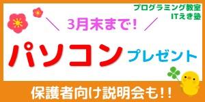 キャンペーン2020年3月PCプレゼントのバナー