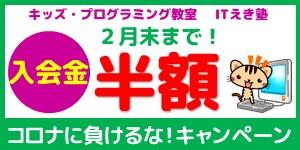 キャンペーン2021年2月入会金半額のバナー
