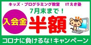 キャンペーン2021年7月入会金半額のバナー